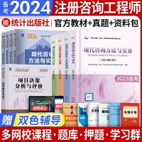备考2022 咨询工程师2021教材 统计出版社 官方教材+真题+双色辅导+大纲全套10本 注册咨询工程师2021教材