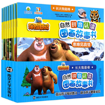 长大我最棒 熊出没之探险日记自然拼音认读图画故事书 共8册 0-3-6岁儿童绘本故事书幼儿园大中小班平装宝宝早教启蒙儿童益智书籍 央视少儿热播动画、深受3-8岁儿童喜爱的熊出没来啦!让熊大、熊二、光头强、赵琳带孩子一起探险一起阅读。每个故事突显1个情商主题帮助孩子健康成长;高清图,全注音,快乐读故事,养成好习惯,提高自主阅读力!