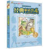 【正版书籍】打动孩子心灵的经典童话故事 2 穿靴子的猫、阿拉丁神灯、匹诺曹 中国纺织出版社