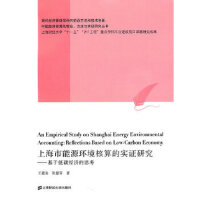 【旧书二手书9成新】上海市能源环境核算的实证研究:基于低碳经济的思考 王德发,陈慧琴 9787564209162 上海