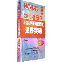2010 考研王:王迈迈考研英语词汇逆序突破(新一代)