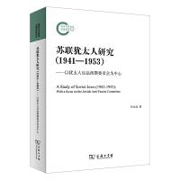 苏联犹太人研究(1941-1953)――以犹太人反法西斯委员会为中心