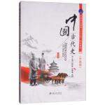 RT-中国古代史 江苏大学出版社 9787568405416