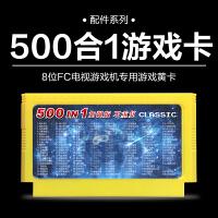 小霸王游戏机卡带 怀旧FC红白机8位可插黄卡双人对打魂斗罗冒险岛