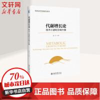 代谢增长论 技术小波和文明兴衰 北京大学出版社