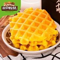 新品【三只松鼠_轻格华夫饼750g/整箱】早餐面包网红零食糕点代餐