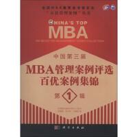 中国第三届MBA管理案例评选 百优案例集锦 第1辑