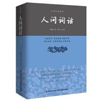 人间词话―中华经典藏书