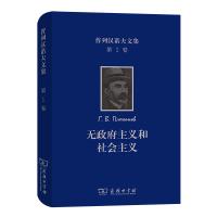 普列汉诺夫文集(第1卷):无政府主义和社会主义