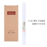 包邮Narita成田良品中性笔黑色学生签字笔0.5办公水笔 82#白杆黑色10支盒装