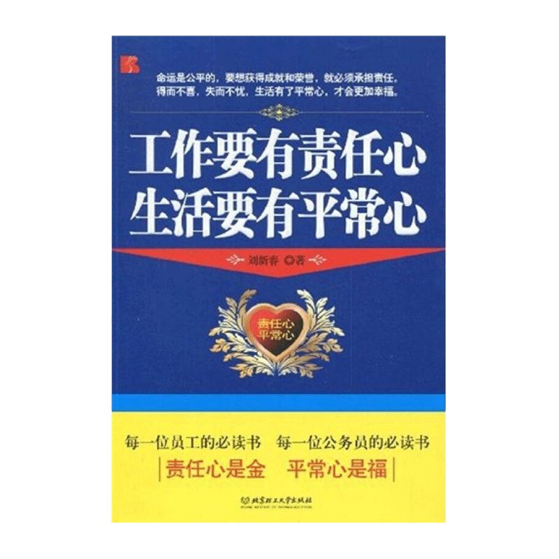 正版现货 工作要有责任心,生活要有平常心 刘新春 北京理工大学出版社