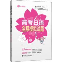 高考日语全真模拟试题 华东理工大学出版社