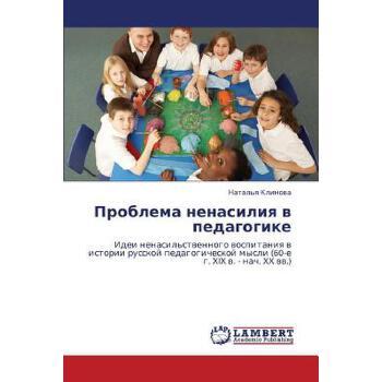 【预订】Problema Nenasiliya V Pedagogike 美国库房发货,通常付款后3-5周到货!