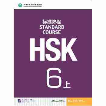 HSK标准教程6上 姜丽萍 9787561942543全新正版图书