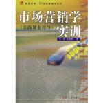 市场营销学实训(实践课业指导) 王妙,冯伟国 复旦大学出版社 9787309053159