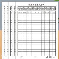 主力纸品钢筋工程施工用表16开70克双胶纸16K工程登记用表施工表30页