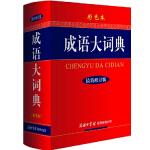 成语大词典(彩色本)最新修订版 189000多名读者热评!团购电话4001066666转6