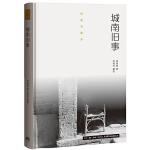 作家与故乡:城南旧事(精装)