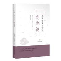 伤寒论(中医教.学经典备课笔记)