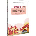亲近母语 阅读力测试 3B 全新升级版