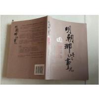 【二手书8成新】明朝那些事儿 卷:洪武大帝 当年明月 中国友谊出版公司