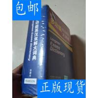 [二手旧书9成新]【正版】朗文多功能英汉双解大词典(精装)【实?