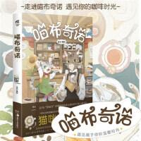 喵布奇诺 亚米/编绘 短篇绘本集温暖治愈系漫画 猫咪咖啡店见证一个个温馨感人的故事 天闻角川漫画书