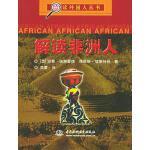 解读非洲人,(美)瑞奇蒙德,(美)耶斯特林 ,桑蕾,水利水电出版社,