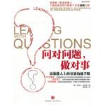 高效职场系列5 问对问题,做对事:高效能人士的有效沟通手册 [美] 马奎特,扈喜林 中信出版社,中信出版集团 9787