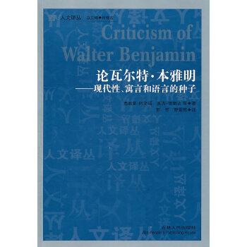 论瓦尔特·本雅明——现代性、寓言和语言的种子