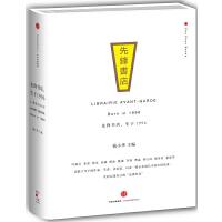 先锋书店,生于1996