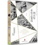 """""""观天下""""系列・四百年未有之变局:中国、美国与世界新秩序"""