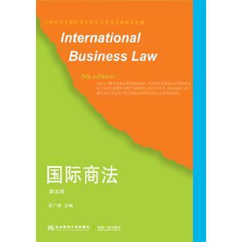 国际商法(第五版)