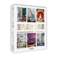 室内设计大师课--来自美国顶尖设计师的100堂装饰艺术课