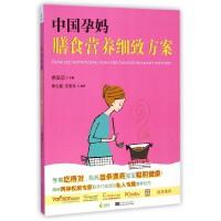 中国孕妈膳食营养细致方案