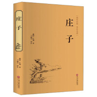 庄子(国学经典 全注全译) 9787519018863