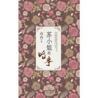 【二手书8成新】苏的婚事 六六 长江文艺出版社
