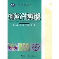 【R4】生物化学与分子生物学实验教程 熊丽,丁书茂,罗勤 华中师范大学出版社 9787562236535