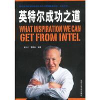 正版包票 英特尔成功之道 黄中才,曹辉林著 北京工业大学出版社 9787563912070文轩图书