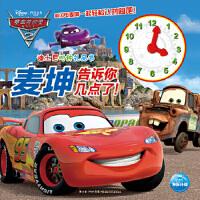 迪士尼宝宝时钟礼品书:麦坤告诉你几点了! 海豚传媒 湖北少儿出版社 9787535365767