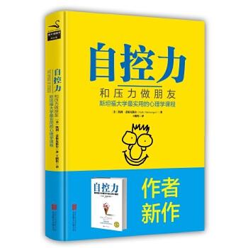 和压力做朋友(pdf+txt+epub+azw3+mobi电子书在线阅读下载)