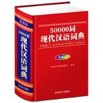 50000词现代汉语词典(彩图版)