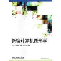 【正版二手书9成新左右】新编计算机图形学 张一 电子工业出版社