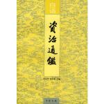 【旧书二手书9成新】白话资治通鉴(共20册) 沈志华,张宏儒 9787101010305 中华书局