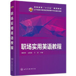 职场实用英语教程(贾琳琳),贾琳琳,王晶晶,于莹,化学工业出版社,9787122328069