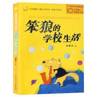 笨狼的学校生活 汤素兰童话系列 笨狼的故事20年荣誉典藏纪念版 小学生课外阅读书籍畅销书儿童文学童话故事书7-9-11