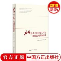 力戒形式主义官僚主义与加强党的政治建设 中国方正出版社