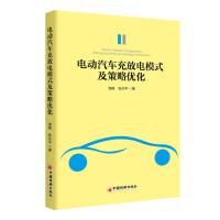 电动汽车充放电模式及策略优化