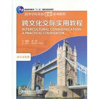 【正版二手书9成新左右】实用教程( 胡超著 外语教学与研究出版社