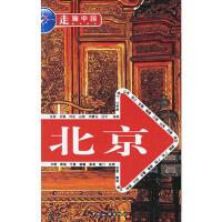 【正版二手书9成新左右】走遍中国:北京 《走遍中国》编辑部 中国旅游出版社